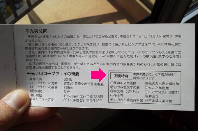 千光寺山ロープウェイ乗車券裏面-尾道