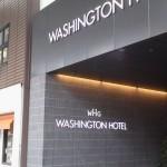 広島に行ったら広島ワシントンホテルに泊まるべき理由!朝食はお好み焼き出るよ