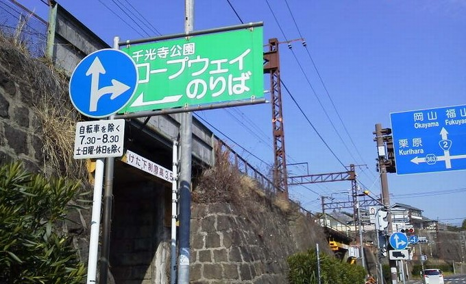 長江口-千光寺山ロープウェイ乗り場尾道