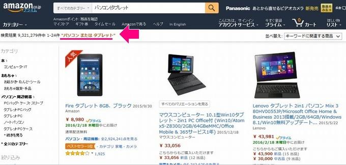 Amazonのオア検索