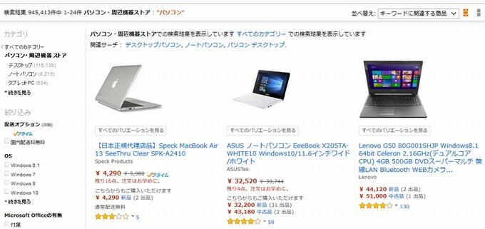 Amazon除外検索結果