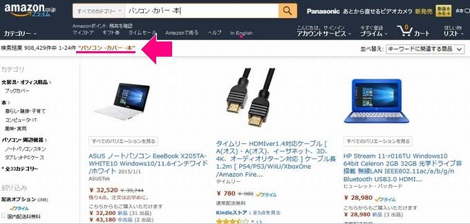 Amazon除外検索2