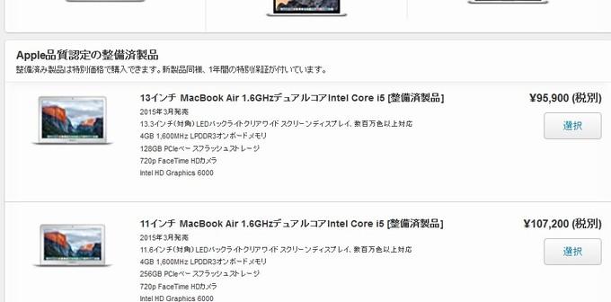 Macの整備済製品