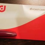 【無料】dポイントカードはローソン・マクドナルドで入手できる!登録で非ドコモユーザーも使用可能