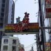 めいぷる~ぷバスは広島観光でお得!一日乗車券売り場やメリット・デメリットを解説