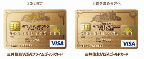 ゴールドカード-三井住友VISAカード