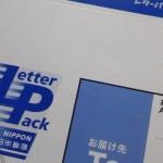 レターパックプラスとレターパックライトの違い・買えるコンビニ・安く買う方法は?
