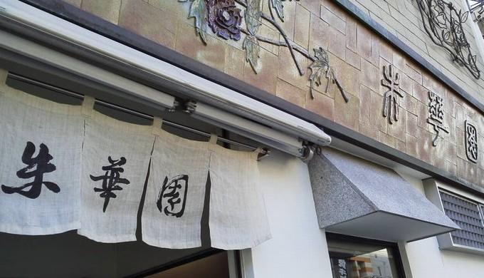 尾道ラーメン朱華園の待ち時間や味