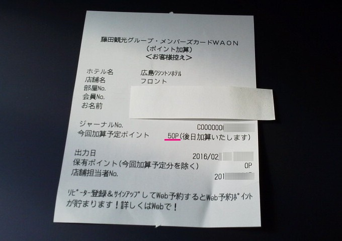 旅行サイト50ポイント-藤田観光グループ・メンバーズカードWAON