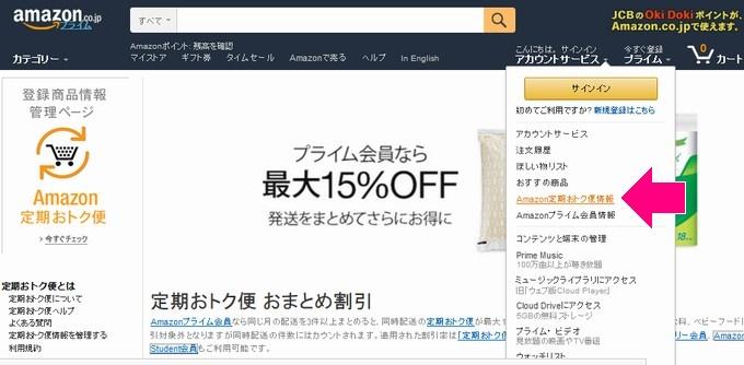 Amazon定期お得便キャンセル