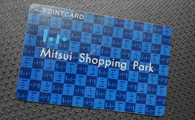三井ショッピングパークポイントカードの作り方や登録、年会費