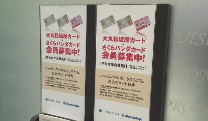 大丸松坂屋カード・さくらパンダカード