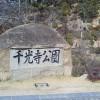 猿もいる!尾道千光寺公園の見どころ大紹介!