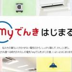 東燃ゼネラル石油の電気プラン「myでんき」のメリット・デメリットを徹底解説