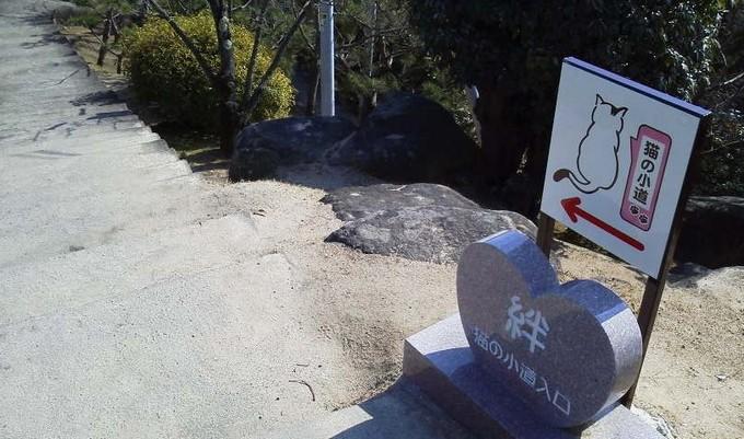 猫の小道-尾道千光寺公園