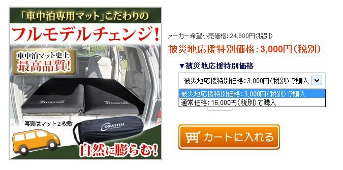 車中泊マット特別価格