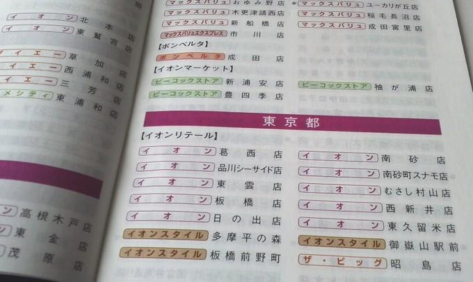 返金取扱店-イオン株主優待