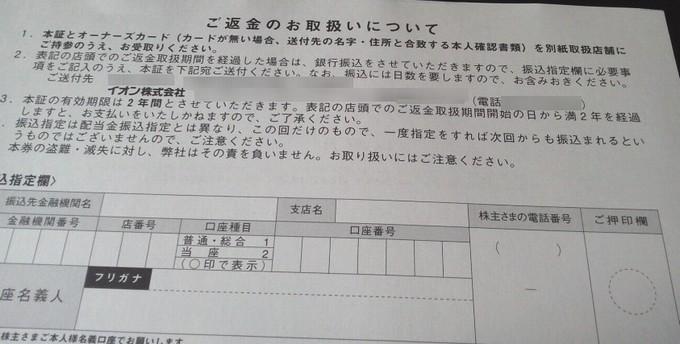 銀行振込キャッシュバック-イオン株主優待