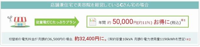 電気料金-東燃ゼネラル石油myでんき