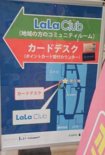 ららぽーとカードデスク-三井ショッピングパークポイントカード