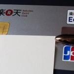 【年会費無料】楽天Edyへのチャージでポイントがもらえるクレジットカードまとめ