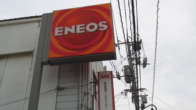ENEOSエネオス