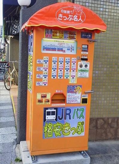JR昼特きっぷ-京都