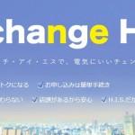 解約違約金が0円に!H.I.S.の電気「E change」のキャンペーン条件、期間は?