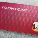 WAONポイントカードの『WAON POINT』を徹底解説!