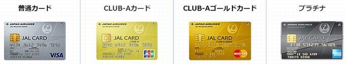 JALカードの年会費