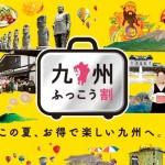 九州ふっこう割のクーポンでお得に九州へ!楽天・じゃらん、コンビニなどで購入可能