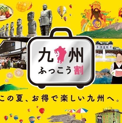 九州ふっこう割キャンペーン