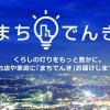 楽天の電気『まちでんき』はクーポン特典やポイント、キャンペーンがお得!