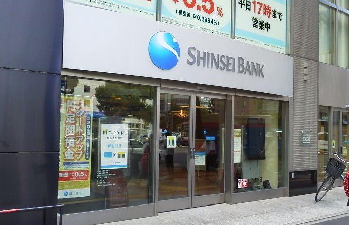 新生銀行-ネットバンク