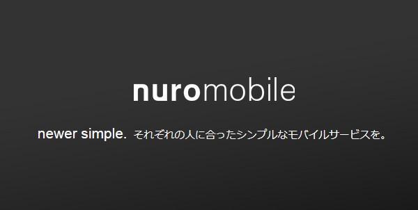 nuroモバイル-格安SIM
