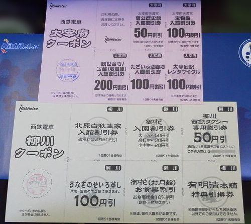 割引特典引換券-太宰府・柳川観光きっぷ
