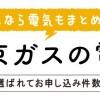 東京ガスの電気はセット割がお得!メリット・デメリット、違約金まとめ