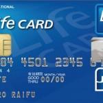 最大2.5%還元のライフカード入会で4860円分もらえる!11/30までの期間限定キャンペーン