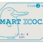 SMART ICOCAのクレジットチャージで電車代節約!ポイント付くカードは?