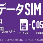 楽天モバイルの050データSIMなら通話料節約に!メリット・デメリットは?