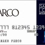 PARCOカード(パルコカード)のアメックスの決定的な違いとは?