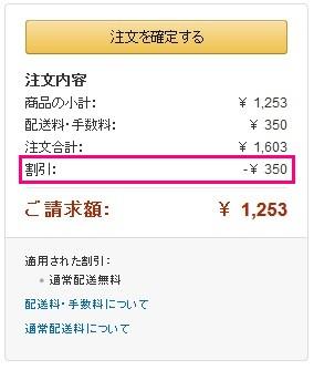 Amazon-送料割引