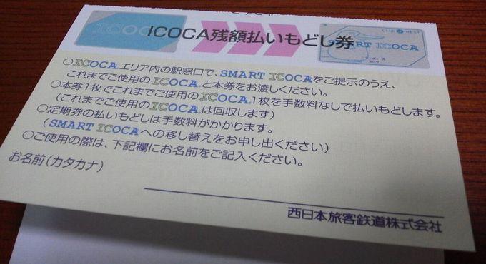 ICOCA残額払い戻し-スマートイコカ券