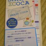SMART ICOCA(スマートイコカ)の申込みから届くまで!残額払戻券も使ってみた