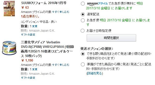 Amazonの本-送料節約