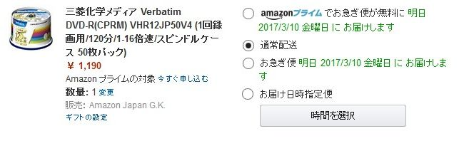Amazon送料節約