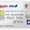 楽天ANAマイレージクラブカードは楽天カードよりお得?違いを比較しつつ解説