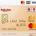 【改悪】楽天ゴールドカードの空港ラウンジの利用回数に制限が!代わりの年会費無料カードは?