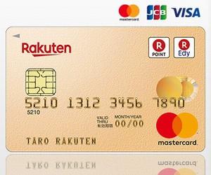 楽天ゴールドカード-新券面