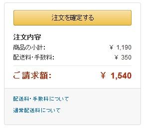 Amazon送料350円